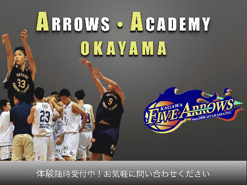 ARROWS・ACADEMY 岡山校